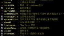 台湾网友热议LPL:真羡慕有这么多赞助商