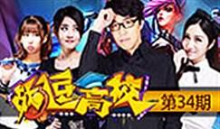 """战逗高校第34期:皮城执法官 """"高富帅""""楼主"""