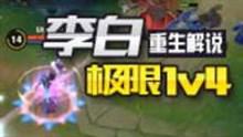 重生解说李白第一视角 酒剑仙李白极限1V4!