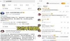 微博爆料:目前IG约不到队伍打训练赛