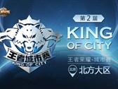 王者城市赛 北京、济南冠军晋级全国总决赛!