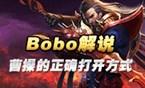 Bobo解说曹操第一视角 曹操的正确打开方式