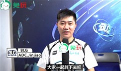 """兔玩专访BLG Jinjiao:对粉丝说""""我们一起胖下去吧"""""""
