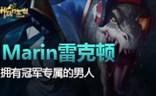 神仙打架啦:Marin 一个拥有冠军鳄鱼的男人