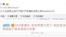 EDG老板爱德朱:明凯做了很多很多伟大的事