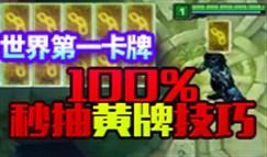世界第一卡牌:拒绝蓝牌!100%抽黄牌技巧