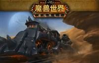 魔兽6.0德拉诺之王5人地下城恐轨车站攻略
