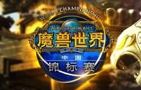 2016暴雪嘉年华魔兽世界锦标赛斗鱼预选赛