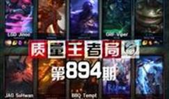 质量王者局894:Jinoo Viper SoHwan Tempt