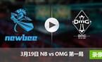 2017LPL春季赛赛3月19日 NBvsOMG第一局录像