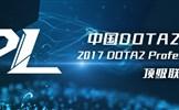 2017DPL中国DOTA2职业联赛决赛开幕