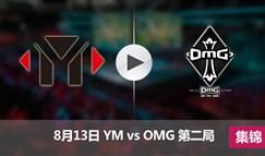 LPL夏季赛8月13日 YMvsOMG第二局集锦