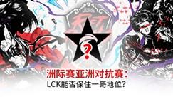 洲际赛亚洲对抗赛:LCK能否保住一哥地位?