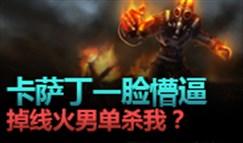 搞笑TOP:卡萨丁一脸懵 掉线火男单杀我?