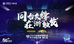 中国移动电竞大赛浙江顺利收官 冠军晋级省区决赛
