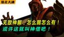 暴走大神:盲僧无敌神脚,怎么踢怎么有!