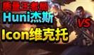 质量王者局282期:Huni、Icon、Wraith