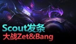 质量王者局475:Zet皇、Bang、Scout