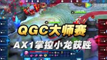 QGC大师赛复赛(iOS)3月赛 AX1掌控小龙获胜