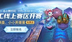 TOC线上赛区7月11日开赛!小小英雄蛋免费送