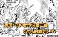 吴理-守护者传说第三部《时光的羁绊》49