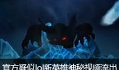 官方神秘视频流出 lol新英雄GNAR背景故事