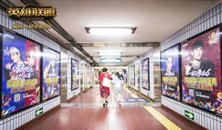 OMG主场宣传片刷屏成都地铁 电竞川军回乡排面大