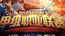 7月31日LSPL夏季赛:AG vs PE 第1场回顾