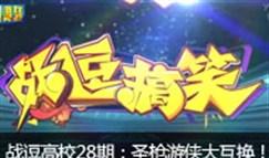 战逗高校第28期:圣枪游侠角色大互换!