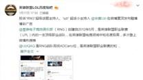 Uzi粉头发布菠菜广告 被RNG战队官方举报