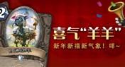 炉石传说官网春节活动:新年新禧新气象!