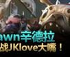 质量王者局412:Pawn、JKL、第一炼金