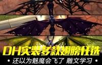 还以为魅魔会飞了呢!7.0DH翅膀雕文特效