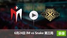 2017LPL夏季赛赛6月24日 IMvsSnake第三局录像
