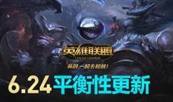国服6.24版本更新内容:狮子狗、妖姬遭削
