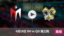 2017LPL春季赛赛4月18日 IMvsQG第三局集锦