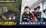 16赛区解说:小组赛EDG完美开团掀翻王者KT