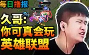 每日撸报6.23:久哥哥你可真会玩胜博发官网