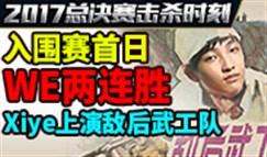 S7击杀时刻:Xiye飞机上演敌后武工队智商绕后