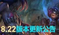 8.22新版本更新公告:iG夺冠纪念皮肤上线