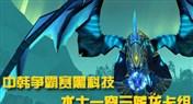 中韩争霸赛黑科技 不二一穿三蓝龙术士卡组