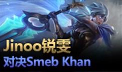 大神怎么玩:Jinoo锐雯 剑仙对战最强上单
