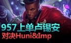质量王者局422:Huni、Imp、Meiko、957