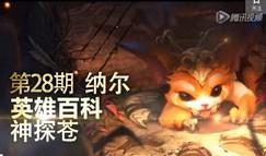 【神探苍英雄百科】第28期:新萌王纳尔来袭!