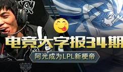 电竞大字报34期 阿光成为LPL新梗帝