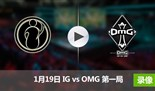 2017LPL春季赛赛1月19日 IGvsOMG第一局录像