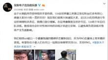 皇族发布微博:Uzi手伤好转 年后归队训练