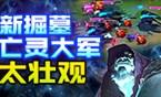 克隆模式全新脏玩法:亡灵大军太壮观