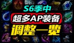 焕然一新——S6季中超多AP装备调整一览