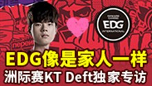 洲际赛KT.Deft独家专访:EDG像是家人一样
